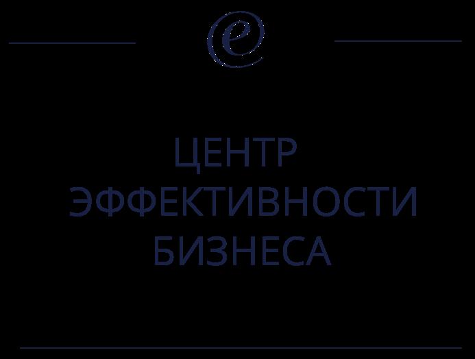Эффицентр - 190+ инструментов оптимизации бизнес процессов, систем управления компаниями.