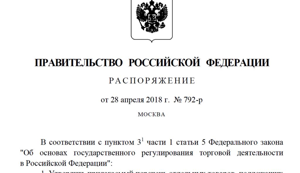 РАСПОРЯЖЕНИЕ 792-р введение маркировки товаров с 2019 года - efficenter.ru