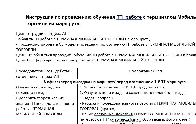 Инструкция по проведению обучения Торговых представителей работе с терминалом Мобильной торговли на маршруте